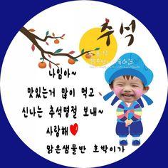 나호박 - 추석선물라벨 : 네이버 블로그 Crafts For Kids, Happy, Sports, Crafts For Children, Hs Sports, Excercise, Ser Feliz, Crafts For Toddlers, Sport