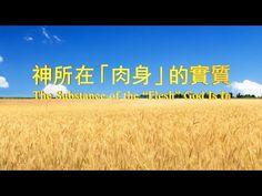 福音視頻 神的發表《神所在「肉身」的實質》粵語 | 跟隨耶穌腳蹤網-耶穌福音-耶穌的再來-耶穌再來的福音-福音網站