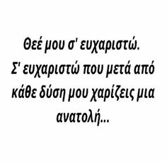 Greek Quotes, Psychology, Funny Pictures, Life Quotes, Wisdom, Faith, Math Equations, Deep, Crafts