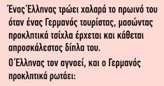 Ένας Έλληνας τρώει χαλαρά το πρωινό του σε ένα εστιατόριο Greek Memes, Math, Funny, Quotes, Mathematics, Qoutes, Wtf Funny, Quotations, Math Resources