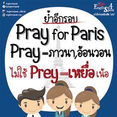 """คำว่า Pray นี้ แปลได้ว่า ภาวนา อ้อนวอน วอนขอ การใช้ประโยคนี้ ก็หมายความว่า """"ภาวนาขอให้ความเลวร้ายจงผ่านไปโดยเร็ว"""" ซึ่งบางที เราอาจใช้สลับกับคำว่า Prey ซึ่งแปลว่า """"เหยื่อ"""" ซึ่งจริงๆมักใช้กับ เหยื่อที่เป็นสัตว์มากกว่าค่ะ ไม่ค่อยใช้กับคน   #เรียนภาษาอังกฤษออนไลน์ #เรียนภาษาอังกฤษ #เรียนภาษาอังกฤษด้วยตัวเอง www.english4speak.com"""