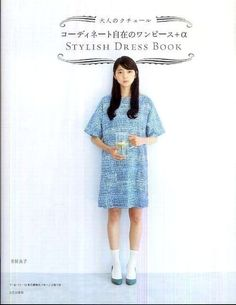 Japanese Sewing Pattern Book for Women.  Full-Sized Pattern Sheet attached + easy to follow.  You can enjoy total 26 lovely clothes  designed by Yoshiko Tsukiori.