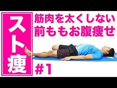【スト痩】ゴツい前もも、たるんだお腹に効く痩せるストレッチ!#1 - YouTube Face And Body, Health Fitness, Muscle, Youtube, Calm, Exercise, Diet, Workout, Beauty