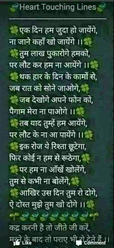 Fabulous Quotes, Sad Love Quotes, Happy Quotes, Fly Quotes, Hindi Quotes, Life Quotes, Heart Touching Lines, Heart Touching Shayari, Dear Zindagi Quotes