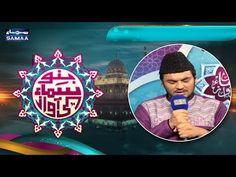 Omer Farooq   Bano Samaa ki Awaz   SAMAA TV   20 June 2017 - https://www.pakistantalkshow.com/omer-farooq-bano-samaa-ki-awaz-samaa-tv-20-june-2017/ - http://img.youtube.com/vi/gkn3lBrhSPE/0.jpg