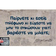 Κι εσείς; #greekquote #greekpost #greekquotes Funny Greek Quotes, Greek Memes, Funny Picture Quotes, Funny Quotes, How To Be Likeable, All Quotes, Try Not To Laugh, Stupid Funny Memes, True Words