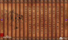 Thirty-Six ( ancient Chinese art of war strategy thirty-six ...