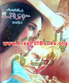 Jasoosi Digest March 2015 Free Download in PDF. Jasoosi Digest March 2015 ebook Read online in PDF Format. Very famous digset for women in Pakistan.