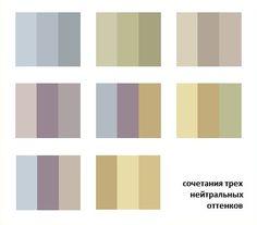 View album on Yandex. Interior Paint Colors, Paint Colors For Home, Interior Design, Colour Schemes, Color Combinations, Gris Rose, Color Palate, Diy Home Decor, House Design