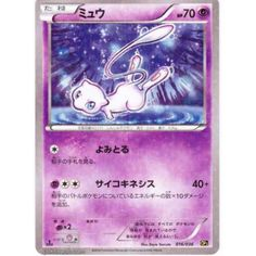 Pokemon 2016 XY Break CP#5 Mythical Legendary Dream Holo Collection Mew Holofoil Card #016/036