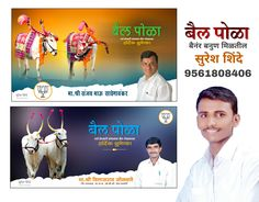 बैल पोळा banner editing suresh shinde contact for 9561808406 Wallpaper Images Hd, Banner, Photoshop, Digital, Movies, Movie Posters, Background Images Hd, Banner Stands, Films