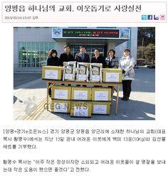 경기 양평군 양평읍 양근리에 소재한 하나님의교회(대표목사 황명수)에서는 지난 13일 관내 어려운 이웃에게 백미 13포(10Kg)와 김선물세트를 기부했습니다.