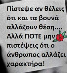 Greek Quotes, Words Quotes, Affirmations, Diy And Crafts, Motivational Quotes, Marriage, Geek Stuff, Notes, Relationship