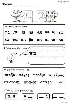 Α΄τάξη - Πού είναι ο Άρης; (φύλλα εργασίας) - ανανεωμένο! Names, Classroom, Math, School, Kids, Crafts, Food, Class Room, Young Children