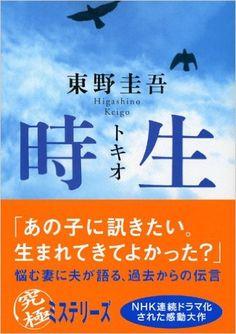 時生 (講談社文庫)   東野 圭吾   本   Amazon.co.jp