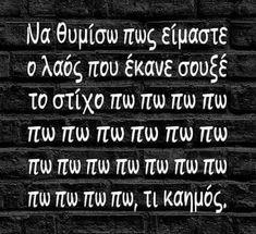Τα YOLO της Παρασκευής | Athens Voice Funny Greek Quotes, Funny Things, Haha, Humor, Funny Stuff, Fun Things, Ha Ha, Humour, Funny Photos