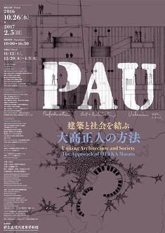 PAU: Uniting Architecture and Society, The Approach of OTAKA Masato | NAKANO DESIGN OFFICE