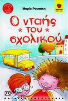 Πάμε Νηπιαγωγείο: Λέμε stop στη βία! New Fiction Books, Bullying, Childrens Books, Fairy Tales, Kindergarten, Fictional Characters, Greek, March, Reading