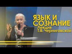 ЯЗЫК И СОЗНАНИЕ. Лекция Т.В. Черниговской. - YouTube