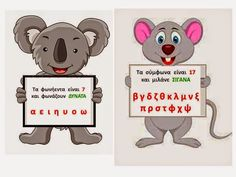 Learn Greek, Greek Alphabet, Special Needs Kids, Grammar, Projects To Try, Arts And Crafts, Funny Memes, Language, Classroom