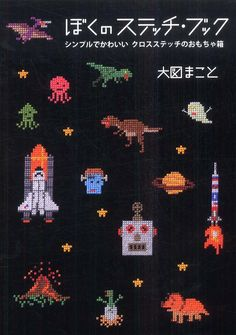 This looks amaing, who needs fluffy mammals when you can have dinosaurs. Google translate says it's called Toy box of cute cross stitch, by Ōzu Makoto, ISBN 4861913527