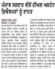 Punjab Govt relieved real estate developers. #Punjab #Govt #ProgressivePunjab #InvestPunjab #Developers #Shiromaniakalidal  #youthakalidal
