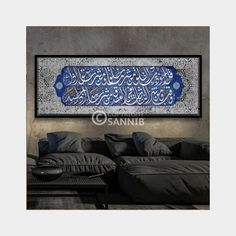 سورة الفلق - Surat Al Falaq - Sannib Arabic Calligraphy Art, Caligraphy, Islamic Wall Art, Art Decor, Home Decor, Framed Wall Art, Creative Art, London, Artwork