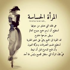 strongest woman in whole world Morning Love Quotes, Mood Quotes, Poetry Quotes, Life Quotes, Motivation Quotes, Beautiful Arabic Words, Arabic Love Quotes, Sweet Words, Love Words