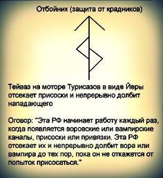 РУНЫ И РУНИЧЕСКАЯ МАГИЯ   !!! НИ ДНЯ БЕЗ МАГИИ И ЧУДЕС !!!