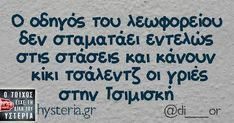 Funny Picture Quotes, Funny Quotes, Funny Memes, Jokes, Funny Greek, Greek Quotes, Lol, Entertaining, Humor