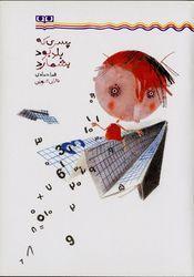 Persian/Farsi illustrated by Nazli Tahvily
