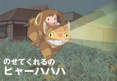 めいとこねこバス/ mei to konekobasu / mei and the kittenbus is a short film about 14 minutes long, which is occasionally shown only at thestudio ghibli museum. currently there has been no commercial release for this film.
