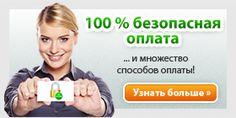 100 % безопасная оплата »