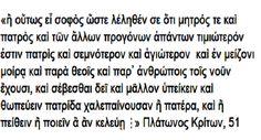 Γιατί δεν είναι υποχρεωτικός ο Εθνικός ύμνος στα σχολεία ενώ είναι υποχρεωτική η προσευχή ; είμαστε περισσότερο χριστιανοί από όσο είμαστε Ελληνες ;