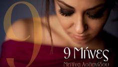 """""""9 Μήνες"""" – Άκουσε το νέο τραγούδι της Μελίνας Ασλανίδου"""