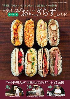 人気シェフの和・洋・中「おにぎらず」レシピ (三才ムックvol.761) おにぎらず 関連本、業界最速の1冊が発売。 2014年12月4日。