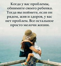 Wise Quotes, Inspirational Quotes, Life Slogans, Truth Of Life, Different Quotes, Good Thoughts, In My Feelings, Quotations, Psychology