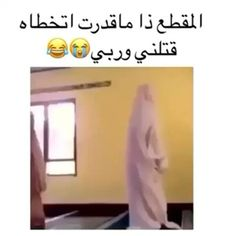 Some Funny Videos, Funny Videos For Kids, Funny Short Videos, Funny Science Jokes, Funny School Memes, Funny Games, Funny Reaction Pictures, Funny Picture Jokes, Funny Pictures