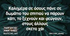 Καλημέρα σε όσους πάνε σε δωμάτιο σπιτιού να πάρουν κάτι, το ξεχνούν και φεύγουν, στους άλλους σκέτο χάι Funny Greek, Greek Quotes, Quotes To Live By, Good Morning, Jokes, Lol, Messages, Humor, Instagram Posts