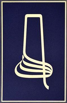 Nişantaşı Müzayede-Mevlevi Sikkesi Formunda Hat Levha 40.00 x 25.00 cm. Açılış fiyatı : 1,750 TRL 599 USD 557 EUR 397 GBP