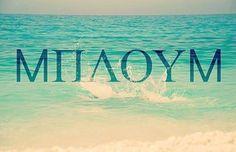 Θάλασσα!