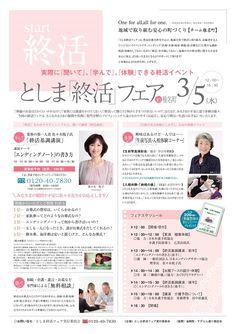 【終活】JESSからのお知らせ≫としま終活フェアを実施します!|一般社団法人・日本エンディングサポート協会(JESS ジェス 佐々木悦子)|