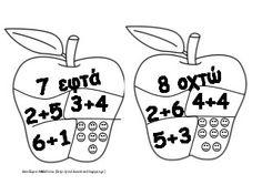 Παζλ μήλα-μαθηματικά