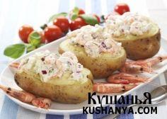 Печеный картофель с креветками | Kushanya.Com