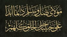 Hadith Quotes, Urdu Quotes, Islamic Quotes, Islamic Page, Blessed Friday, Peace Be Upon Him, Arabic Art, Islamic Art Calligraphy, Types Of Art