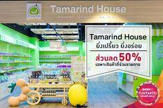 โปรโมชั่น Show DC  Tammarind House โปรโมชั่นลดราคา 50%  (วันนี้ -ไม่มีระยะเวลากำหนด)  Tammarind House : ยิ่งเปรี้ยว ยิ่งอร่อย😋😆 สายจี๊ดที่ชื่นชอบรสเปรี้ยว มาทางนี้เลยจ้า ที่ร้าน Tamarind House มีผลิตภัณฑ์จากม�