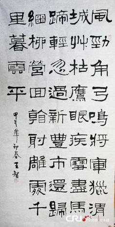 You can find Chinese and more on our website. Chinese Writing, Chinese Words, Chinese Symbols, Typography Alphabet, Typography Poster, Typography Design, Chinese Calligraphy, Calligraphy Alphabet, Typography Wallpaper