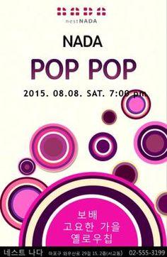 <디오션이 알려주는 공연정보> -------------------- NADA POP POP 2015.8.8 (토) 20:00 서울 마포구 서교동 336-5 nestNADA 현장판매 고요한 가을, 보배, 옐로우칩