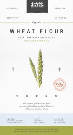 Great Northern Wilderness - Organic Flour on Packaging Design Served Rice Packaging, Food Packaging Design, Organic Packaging, Brochure Design, Branding Design, Branding Ideas, Food Design, Web Design, Graphic Design