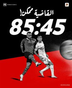 Al Ahly Sc, Real Madrid Football, Apple Wallpaper Iphone, App Logo, Camp Nou, Cute Wallpapers, Nature Photography, Casual Outfits, Universe